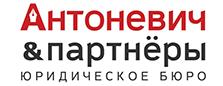 Юридическое бюро Антоневич и партнёры